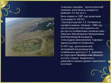 Аландское городище – археологический памятник эпохи Бронзы датируется примерн...