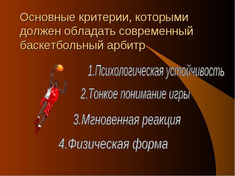 Основные критерии, которыми должен обладать современный баскетбольный арбитр
