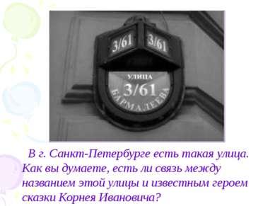 В г. Санкт-Петербурге есть такая улица. Как вы думаете, есть ли связь между н...