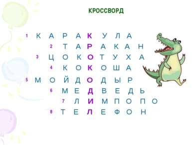 КРОССВОРД 1 5 6 7 8 2 3 4 К А Р А К У Л А Т А Р А К А Н Ц О К О Т У Х А К О К...