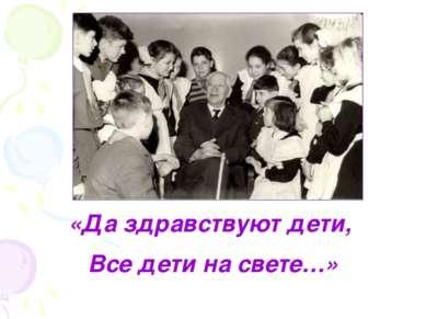 «Да здравствуют дети, Все дети на свете…»