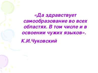«Да здравствует самообразование во всех областях. В том числе и в освоении чу...