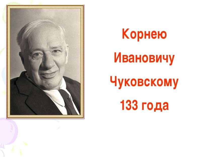 Корнею Ивановичу Чуковскому 133 года