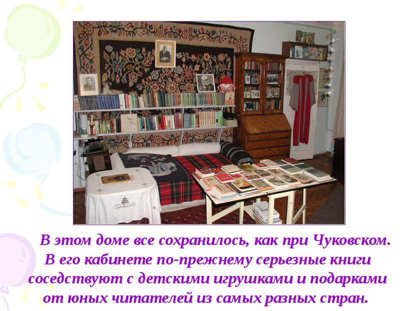 В этом доме все сохранилось, как при Чуковском. В его кабинете по-прежн...
