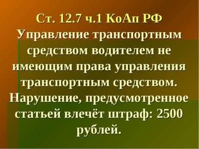 Ст. 12.7 ч.1 КоАп РФ Управление транспортным средством водителем не имеющим п...