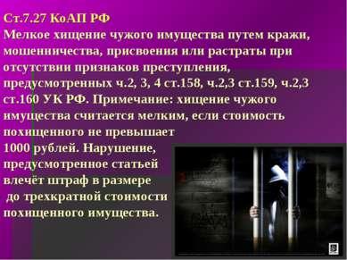 Ст.7.27 КоАП РФ Мелкое хищение чужого имущества путем кражи, мошенничества, п...
