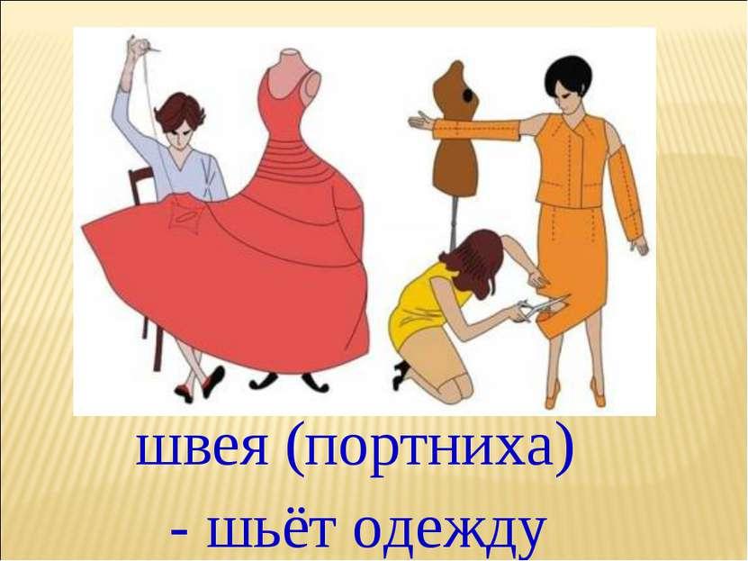 швея (портниха) - шьёт одежду