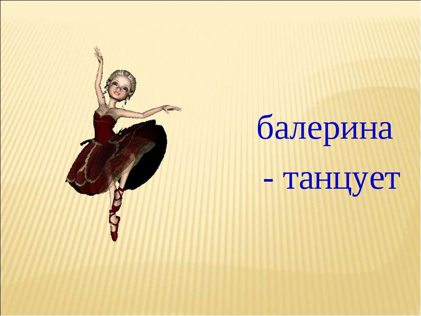 балерина - танцует