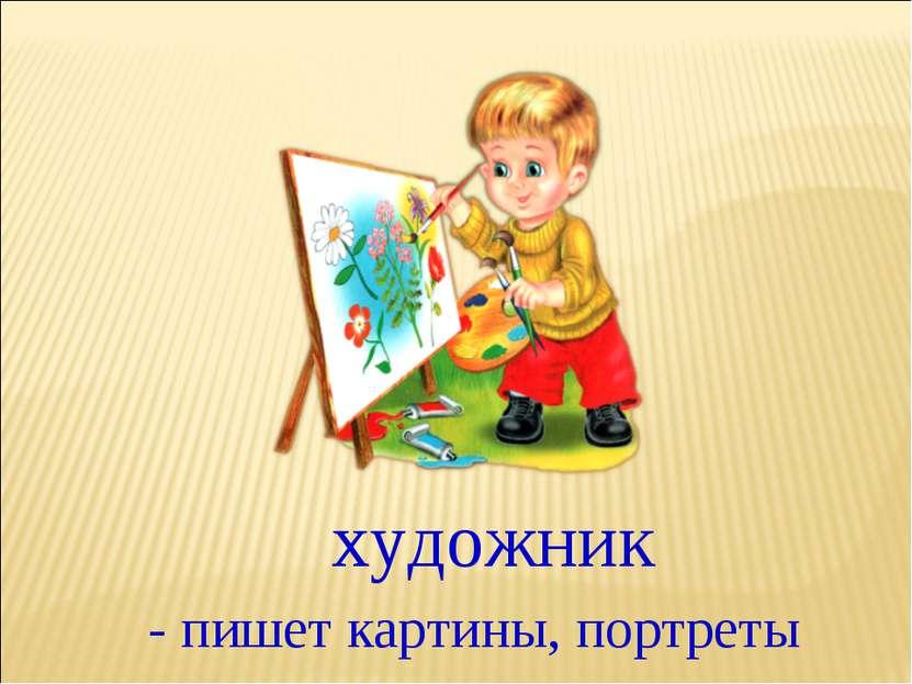 художник - пишет картины, портреты