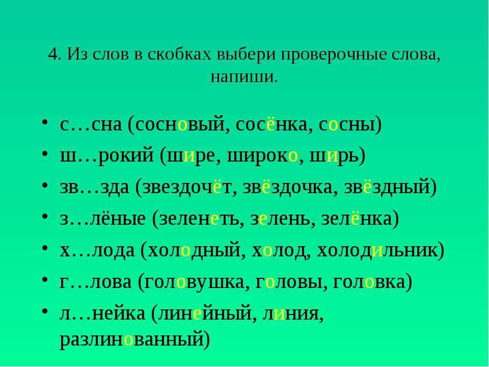 4. Из слов в скобках выбери проверочные слова, напиши. с…сна (сосновый, сосён...
