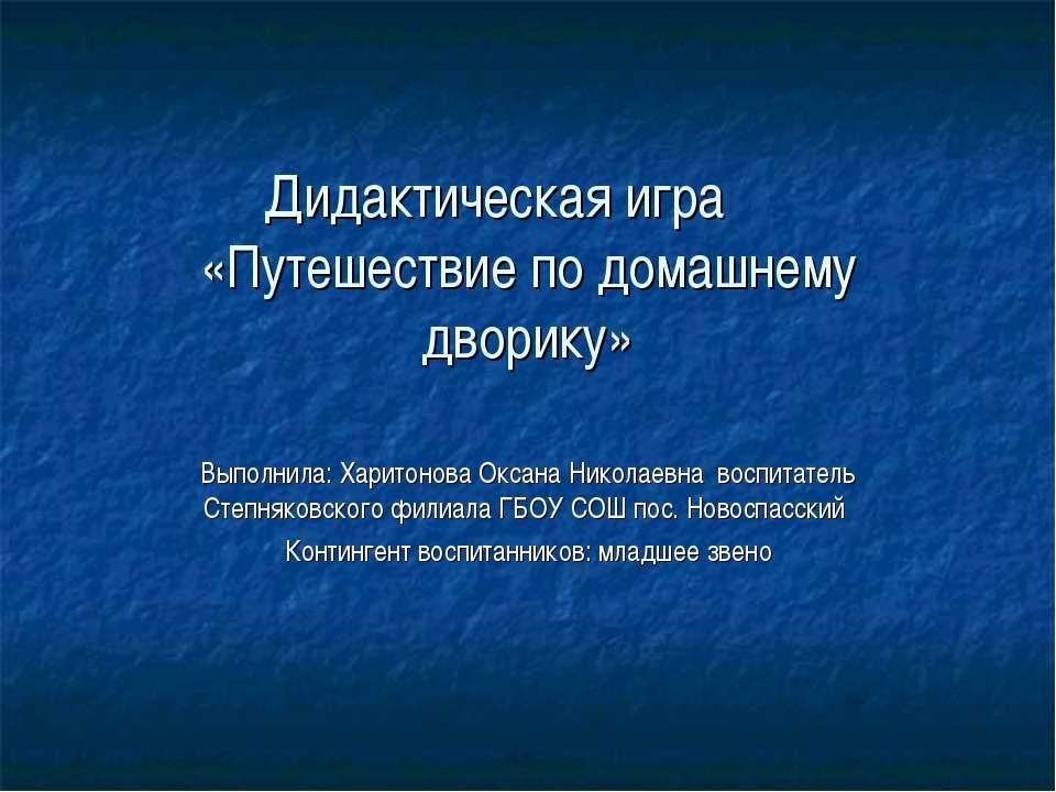 Дидактическая игра «Путешествие по домашнему дворику» Выполнила: Харитонова О...