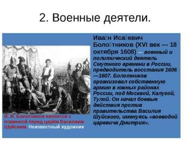 2. Военные деятели. И. И. Болотников является с повинной перед царём Василием...