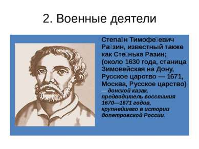 2. Военные деятели Степа нТимофе евичРа зин, известный также какСте нькаРазин...