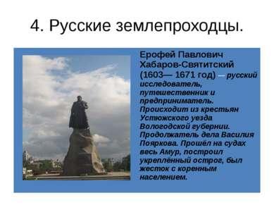 4. Русские землепроходцы. Ерофей Павлович Хабаров-Святитский(1603— 1671 год)—...
