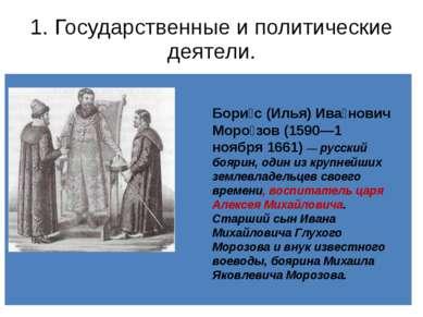 1. Государственные и политические деятели. Бори с (Илья) Ива нович Моро зов (...