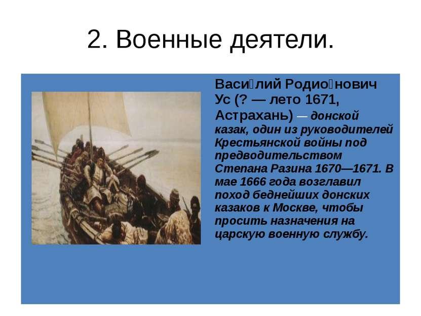 2. Военные деятели. Васи лийРодио новичУс (? — лето 1671, Астрахань)—донской ...