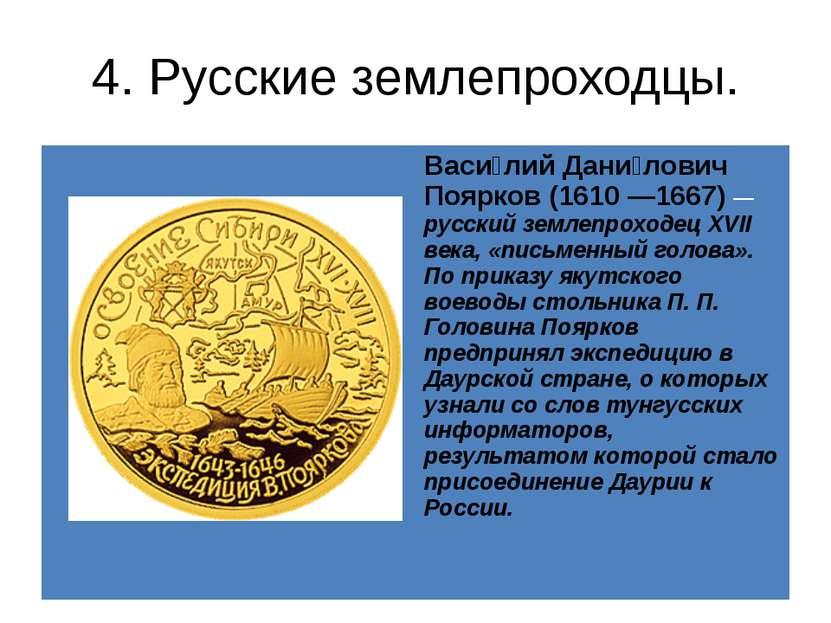 4. Русские землепроходцы. Васи лийДани ловичПоярков (1610 —1667)—русский земл...