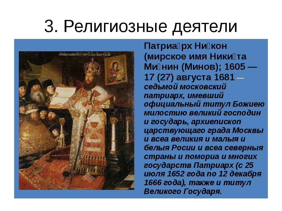 3. Религиозные деятели Патриа рхНи кон(мирское имяНики таМи нин(Минов); 1605 ...