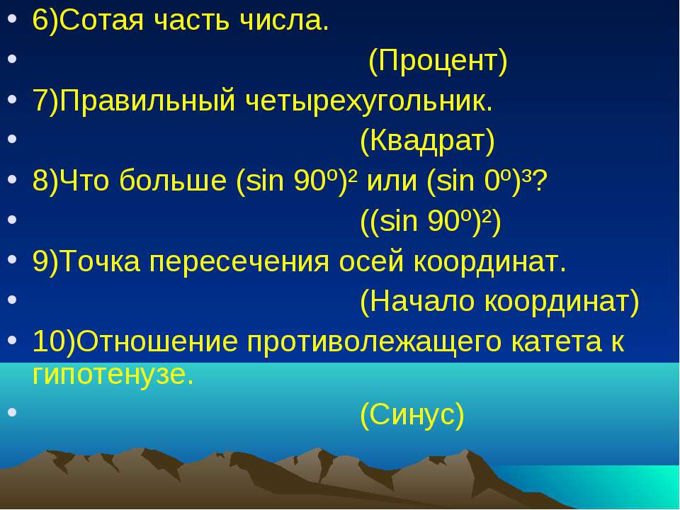6)Сотая часть числа. (Процент) 7)Правильный четырехугольник. (Квадрат) 8)Что ...