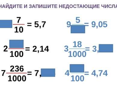 НАЙДИТЕ И ЗАПИШИТЕ НЕДОСТАЮЩИЕ ЧИСЛА = 5,7 = 2,14 = 7,236 = 9,05 = 3,018 = 4,...