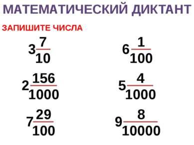 ЗАПИШИТЕ ЧИСЛА МАТЕМАТИЧЕСКИЙ ДИКТАНТ 7 10 3 156 1000 2 29 100 7 1 100 6 4 10...
