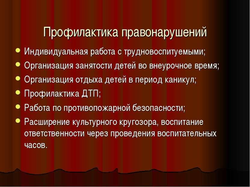 Профилактика правонарушений Индивидуальная работа с трудновоспитуемыми; Орган...