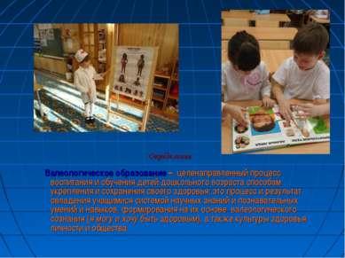 Определение Валеологическое образование – целенаправленный процесс воспитания...