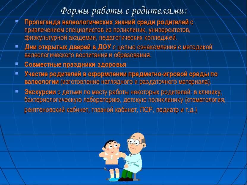 Формы работы с родителями: Пропаганда валеологических знаний среди родителей ...