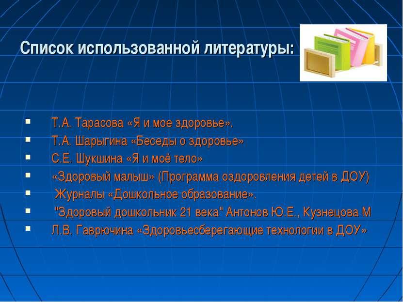 Список использованной литературы: Т.А. Тарасова «Я и мое здоровье». Т.А. Шары...
