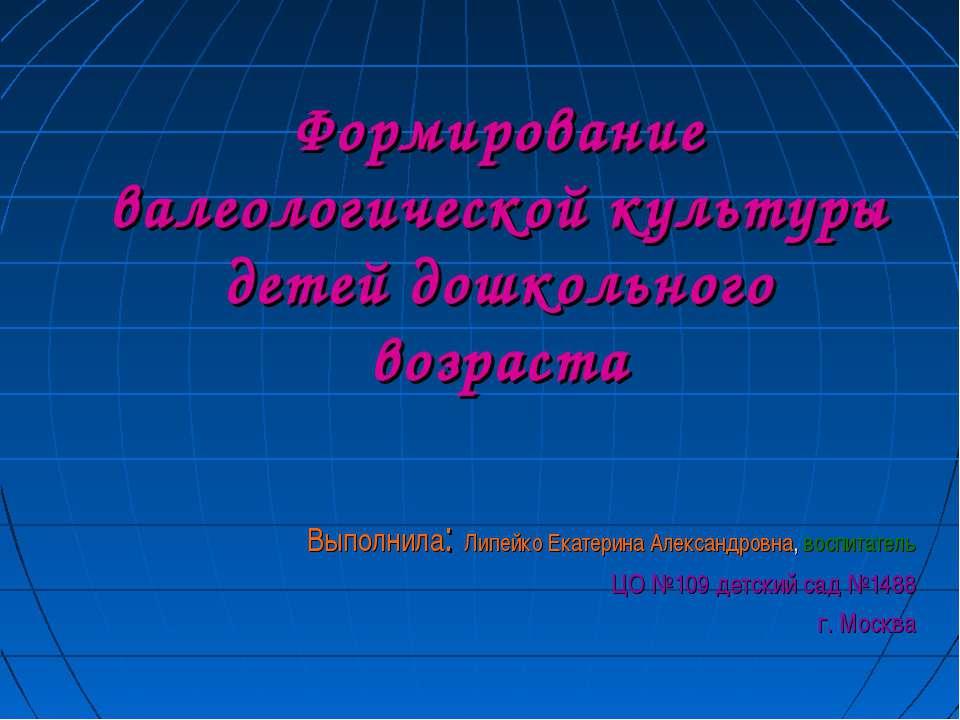 Формирование валеологической культуры детей дошкольного возраста Выполнила: Л...
