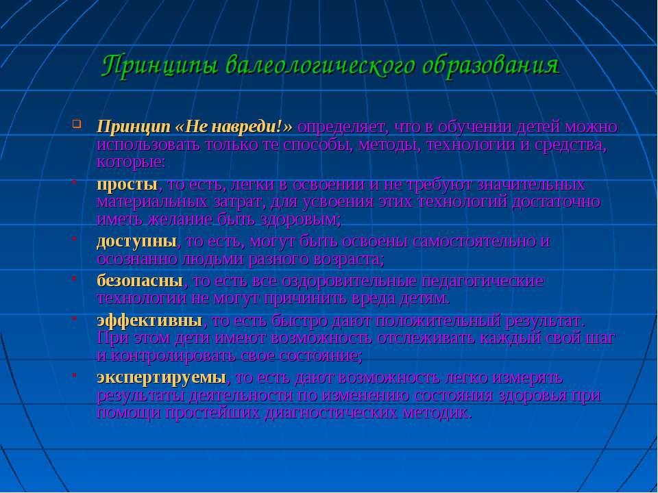 Принципы валеологического образования Принцип «Не навреди!» определяет, что в...