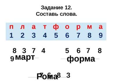 Задание 12. Составь слова. 8 3 7 4 5 6 7 8 9 7 6 8 3 март форма Рома п л а т ...