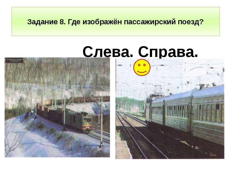 Задание 8. Где изображён пассажирский поезд? Слева. Справа.