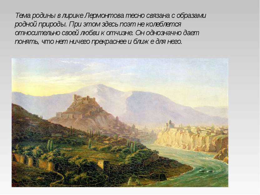 Тема родины в лирике Лермонтова тесно связана с образами родной природы. При ...