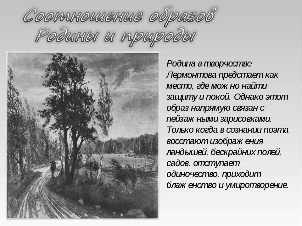 Родина в творчестве Лермонтова предстает как место, где можно найти защиту и ...