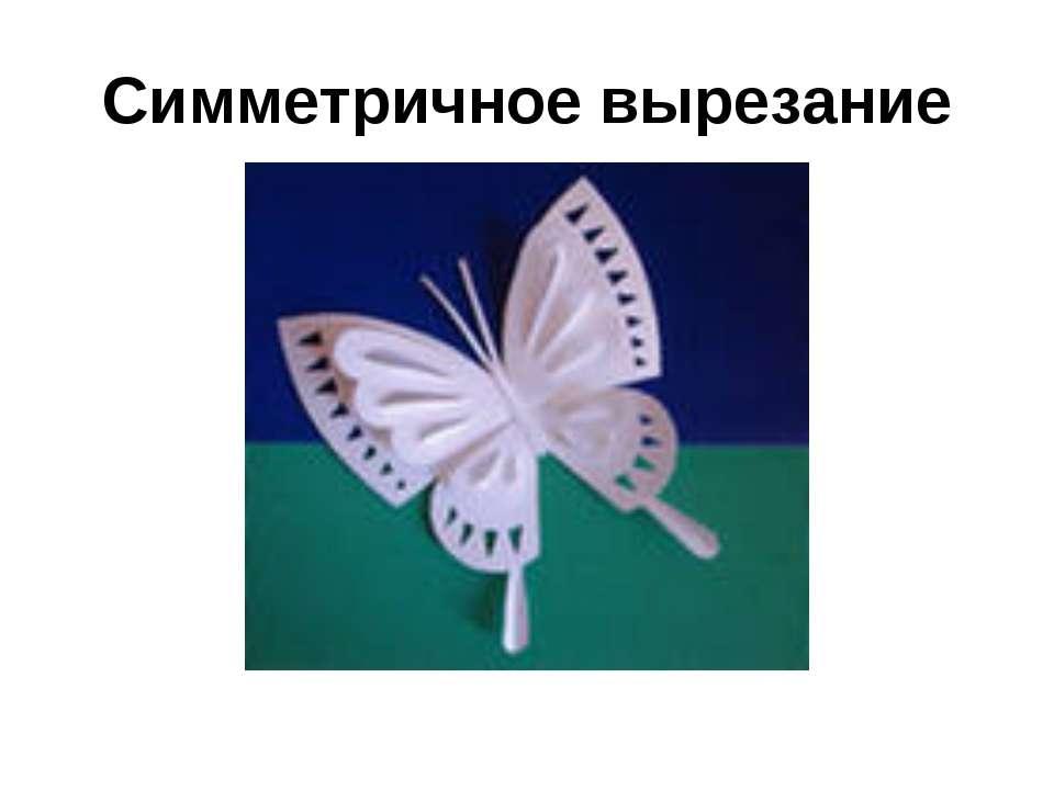 Симметричное вырезание
