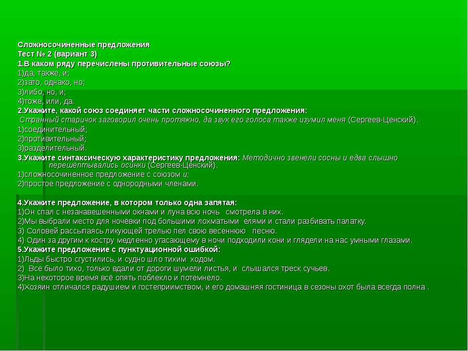 Сложносочиненные предложения Тест № 2 (вариант 3) 1.В каком ряду перечислены ...