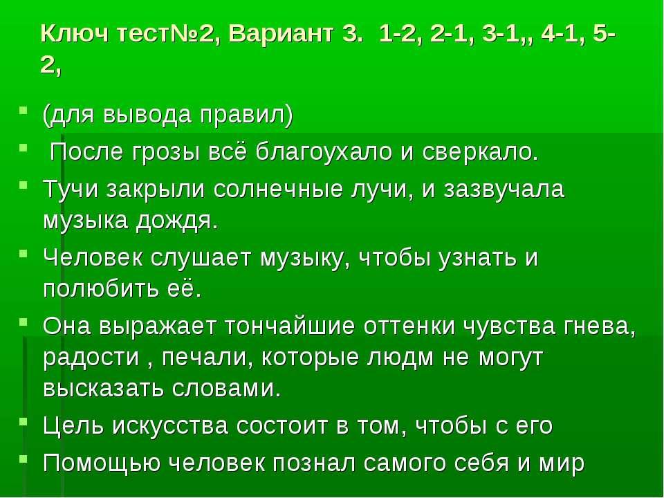 Ключ тест№2, Вариант 3. 1-2, 2-1, 3-1,, 4-1, 5-2, (для вывода правил) После г...
