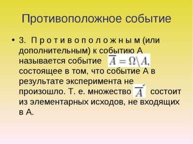 Противоположное событие 3. П р о т и в о п о л о ж н ы м (или дополнительным)...