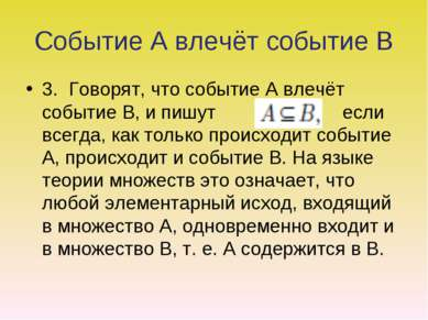 Событие A влечёт событие B 3. Говорят, что событие A влечёт событие B, и пишу...
