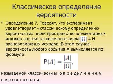 Классическое определение вероятности Определение 7. Говорят, что эксперимент ...