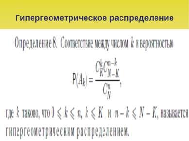Гипергеометрическое распределение
