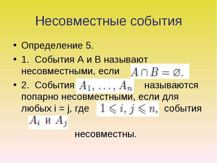 Несовместные события Определение 5. 1. События A и B называют несовместными, ...