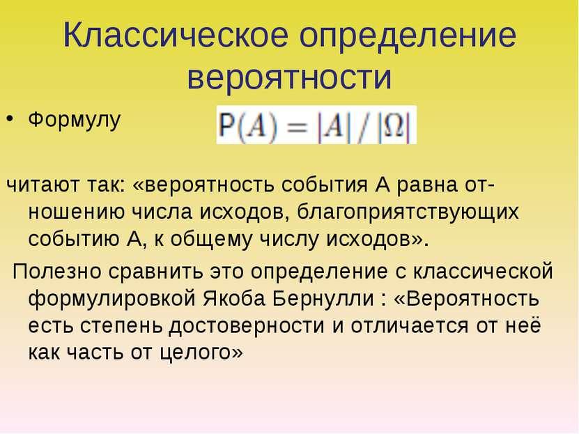 Классическое определение вероятности Формулу читают так: «вероятность события...