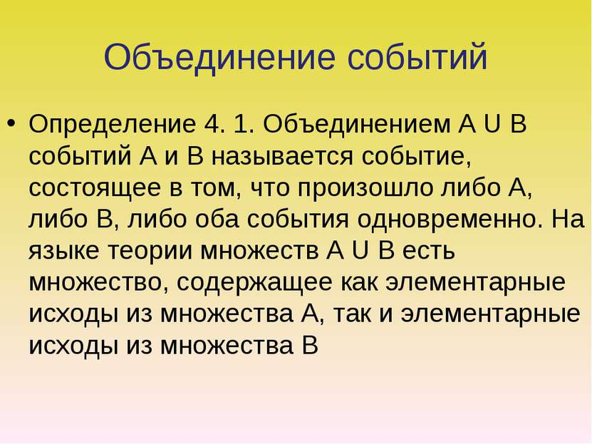 Объединение событий Определение 4. 1. Объединением A U B событий A и B называ...