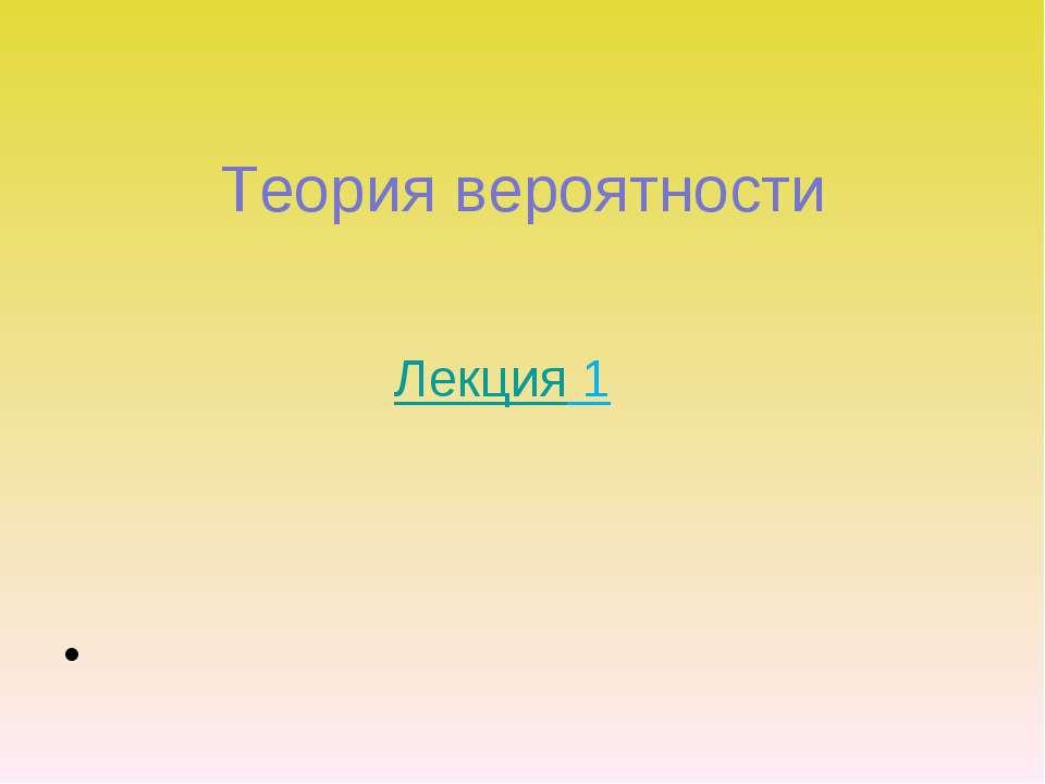 Теория вероятности Лекция 1