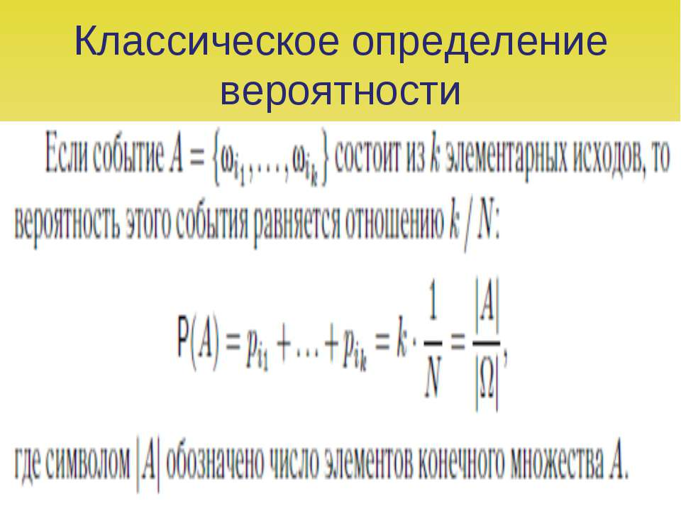 Классическое определение вероятности