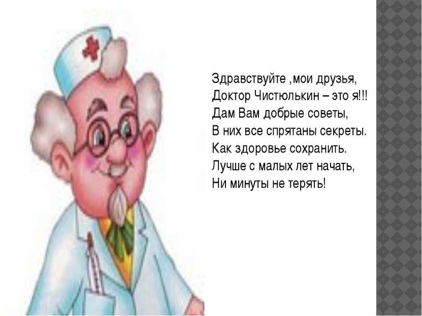 Здравствуйте ,мои друзья, ДокторЧистюлькин– это я!!! Дам Вам добрые советы, В...