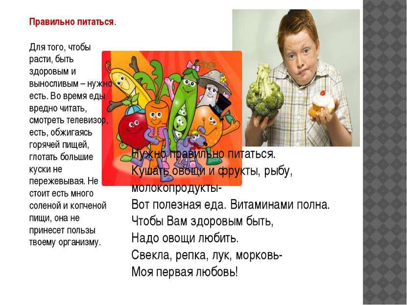 Правильно питаться. Для того, чтобы расти, быть здоровым и выносливым – нужно...