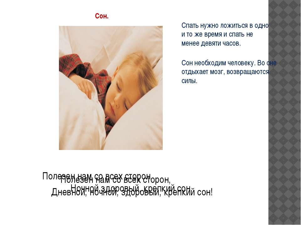 Сон. Спать нужно ложиться в одно и то же время и спать не менее девяти часов....
